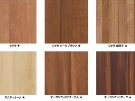 木目調 木柄 ナチュラルカラー タカショー エバーアートボード