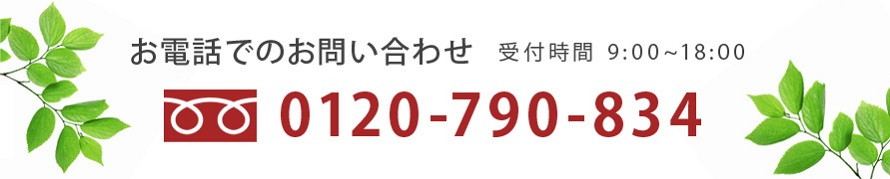 ご予約はこちらまで アポアフリーダイヤル 0120-790-834