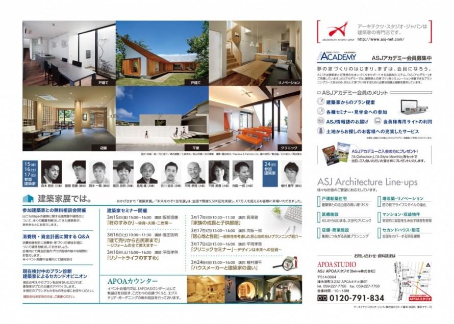 第2回 建築家展 三重県総合文化センター 2019年3月15日~17日 ASJ APOAスタジオ