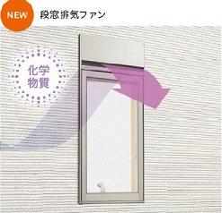 段窓排気ファン LIXIL サーモス 高性能ハイブリッド窓 イメージ