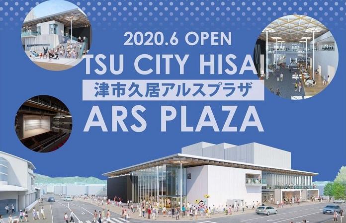 津市久居アルスプラザ 2020年6月6日完成 三重県津市