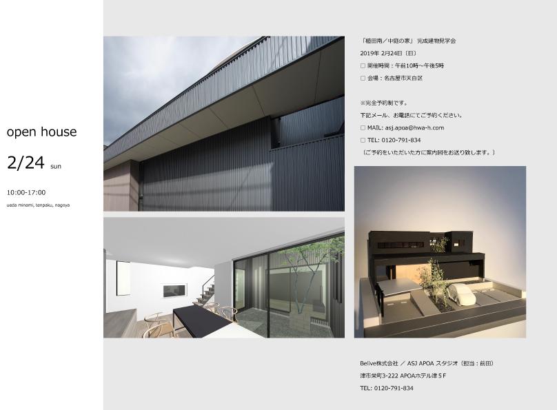 OPEN HOUSE 名古屋市 天白区 中庭の家 ASJ APOAスタジオ