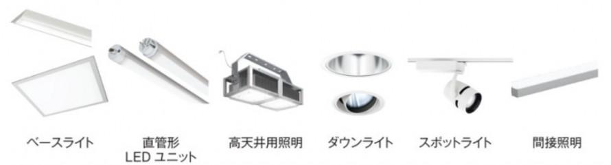 Smart LEDZ 無線調光 器具ラインナップ