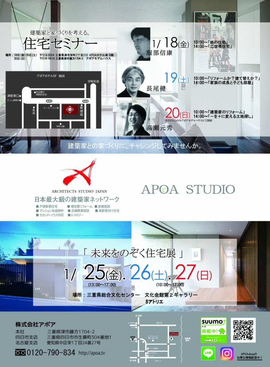 住宅セミナーイベント 三重県津市