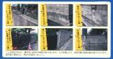 危険 ブロック塀の安全点検 こんな症状はありませんか? APOA 三重県津市