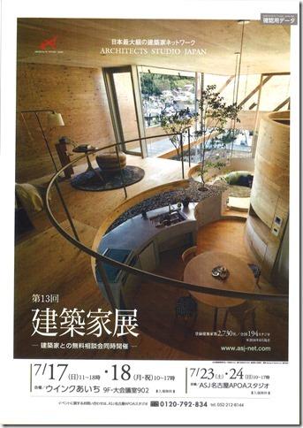 建築家展 ASJイベント
