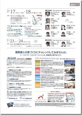 建築家展 イベント 名古屋市