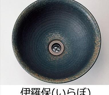 手洗い鉢 陶器 伊羅保