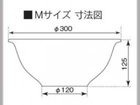 手洗い鉢 Mサイズ