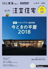 SUUMO注文住宅、2018秋冬号