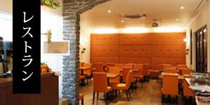sp_レストラン