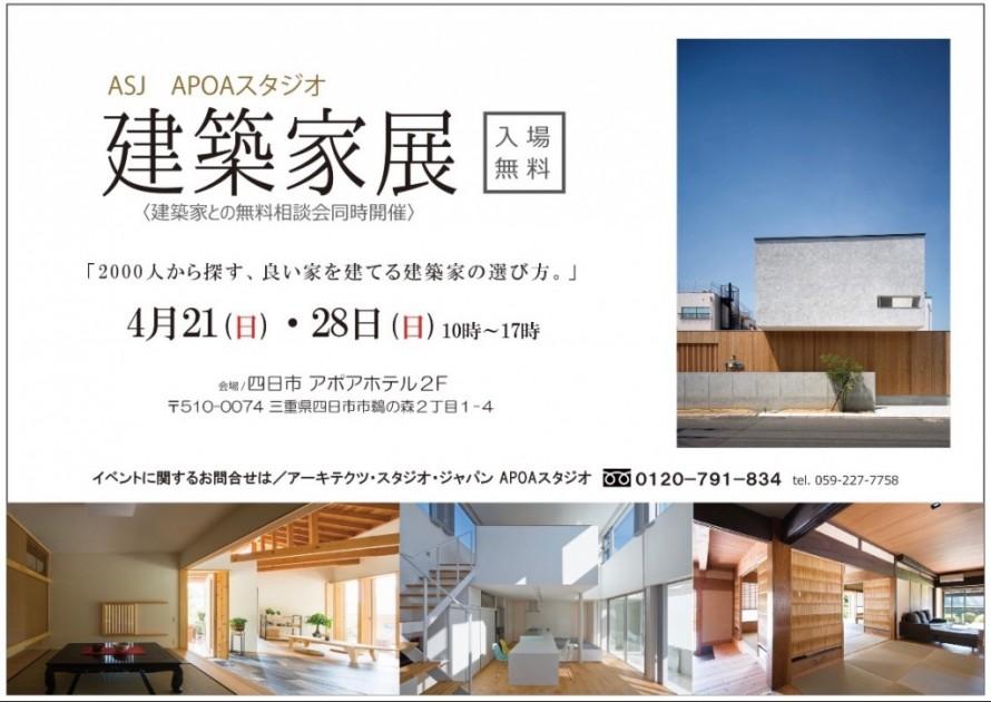 建築家展 アポアホテル四日市 4月21日・28日 入場無料