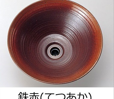 手洗い鉢 陶器 鉄赤