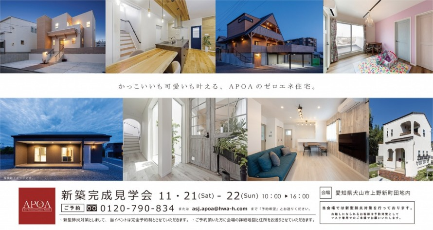オープンハウス犬山市