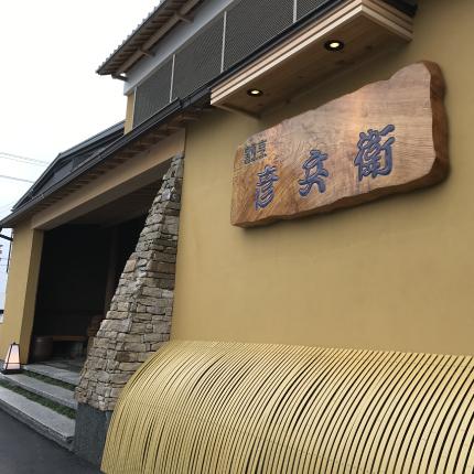 松阪のサラリーマン割烹 彦兵衛がリニューアルオープンしました│三重 ...