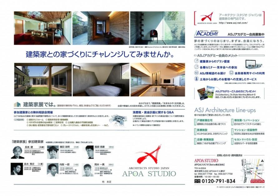 ASJ APOAスタジオ 第2回 建築家展 3月イベント