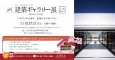 建築ギャラリー展 ASJ APOA STUDIO 三重県津市