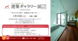 建築ギャラリー展 2020年1月19日(日)三重県津市 ASJ APOA STUDIO