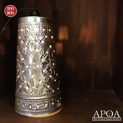 楽天APOA アルミ ライト シェード バリ