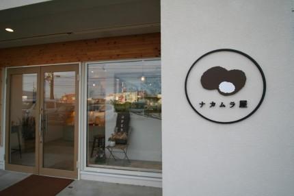 看板 店舗改装 ナカムラ屋 三重県松阪市 APOA