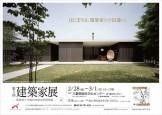 第5回建築家展 2020年2月28日29日3月1日8日 ASJ APOA STUDIO