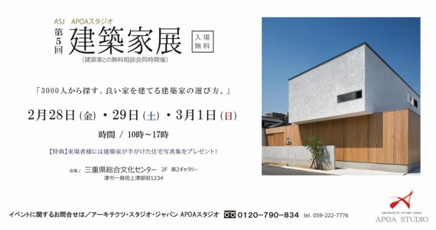 建築家展 2020年2月28日、29日、3月1日 三重県津市