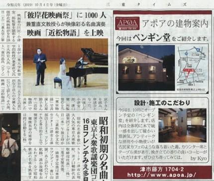 三重タイムズ 2019年10月4日号 ペンギン堂 APOA