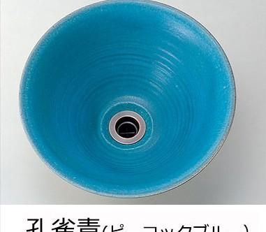 手洗い鉢 陶器 孔雀青