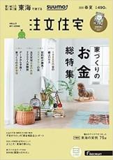 SUUMO東海 注文住宅 2019春夏 APOA 三重県津市本店 名古屋店