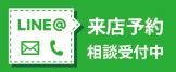 LINE@ 来店予約 APOA(アポア)