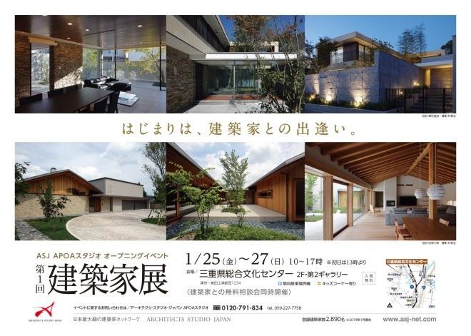 ASJ 建築家展 三重県津市