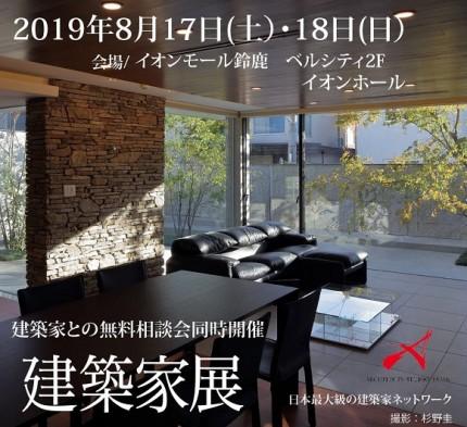 2019081718 イオンモール鈴鹿 ベルシティ イベント 建築家展