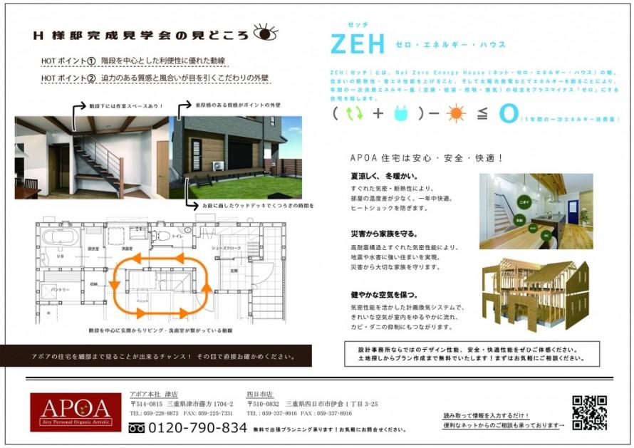 犬山市 オープンハウス
