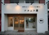 店舗改装 外観 ナチュラル ナカムラ屋 三重県松阪市 APOA
