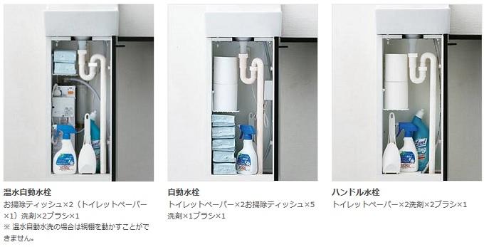 スリム埋込 収納 コフレル 手洗いキャビネット トイレ LIXIL