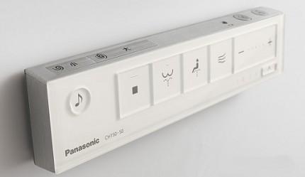 スティックリモートコントロール アラウーノ L150シリーズ トイレ Panasonic