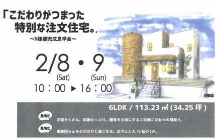 2020年2月8日、9日 OPEN HOUSE APOA 三重県津市
