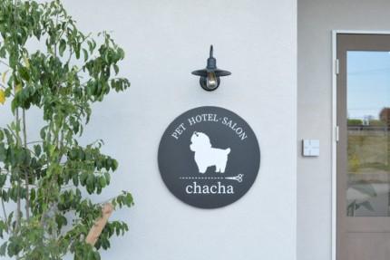 ポーチライト オーデリック 看板 照明 Pet Hotel Salon 三重県伊勢市 APOA アポア