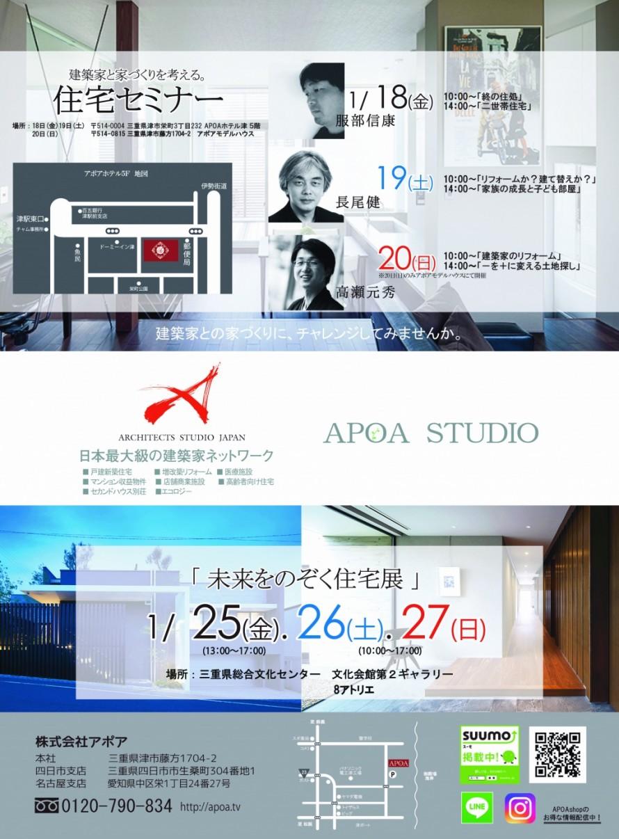 ASJ、建築家と建てる
