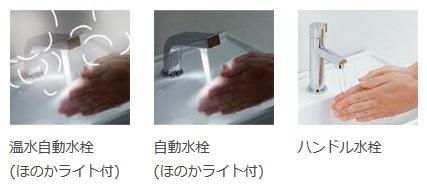 水栓金具 手洗キャビネット キャパシア トイレ LIXIL
