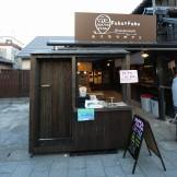 外観 ふくろうカフェ Fuku×Fuku 店舗改装 三重県伊勢市