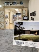 建築家展 イベント イオンモール鈴鹿 APOA