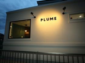 美容室「PLUME」様、ライトアップ