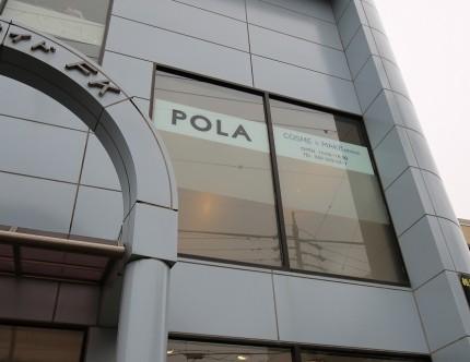 POLA COSME&MAKE 三重県津市 APOA