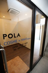 COSME&MAKE POLA 店舗改装 三重県津市 APOA