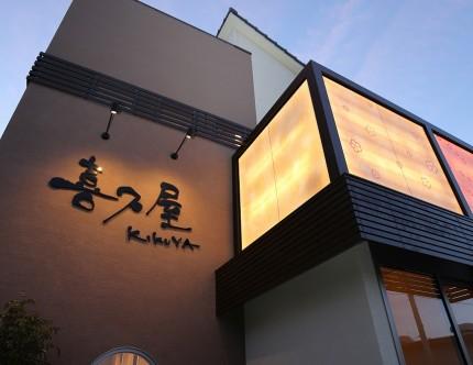 答志島 飲食店
