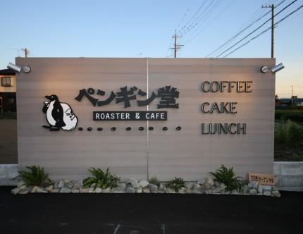 ペンギン堂 店舗改装 看板 三重県多気郡 APOA