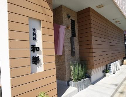 京料理 和楽 店舗改装 APOA
