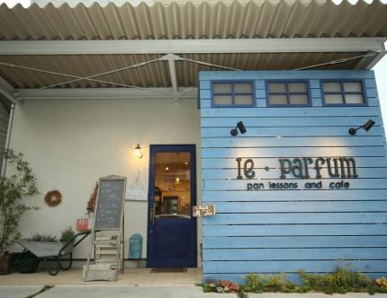 ル・パルファンの外壁は塗り壁で仕上げ、青いドアとも相性が良い。