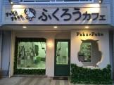 Fuku×Fuku_外観